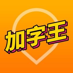 快手加字王: 用表情为你的视频封面加戏