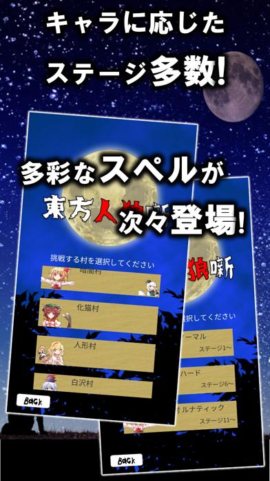 ダウンロード 東方人狼噺 -PC用