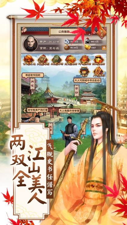 红颜江山 screenshot-0