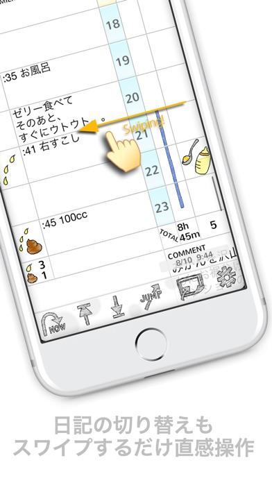 HappyBabyNotes screenshot1
