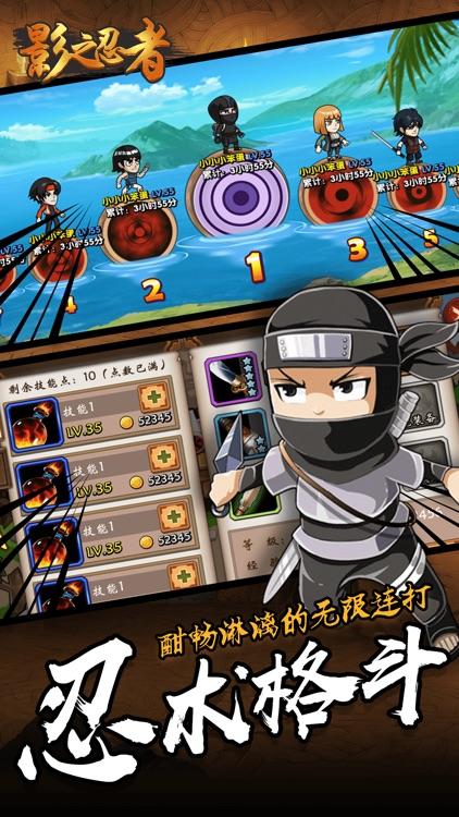 影之忍者 - 热血动漫题材卡牌冒险手游
