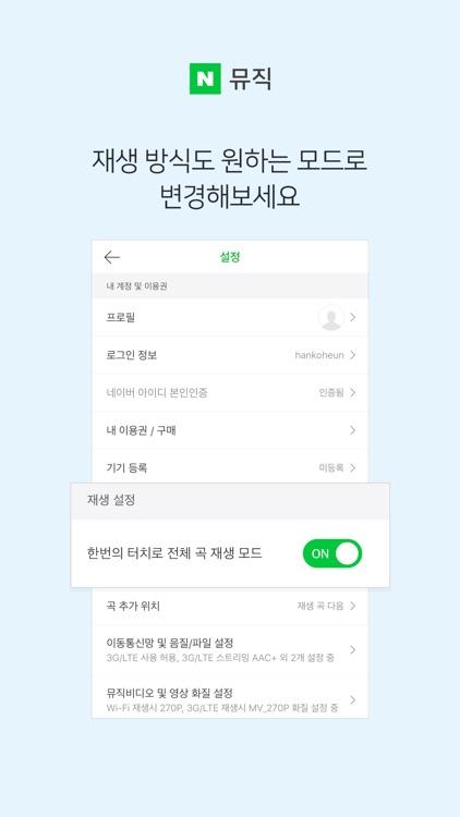 네이버 뮤직 - Naver Music screenshot-4
