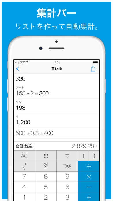 計算機+ 式が見える電卓 Pro screenshot1