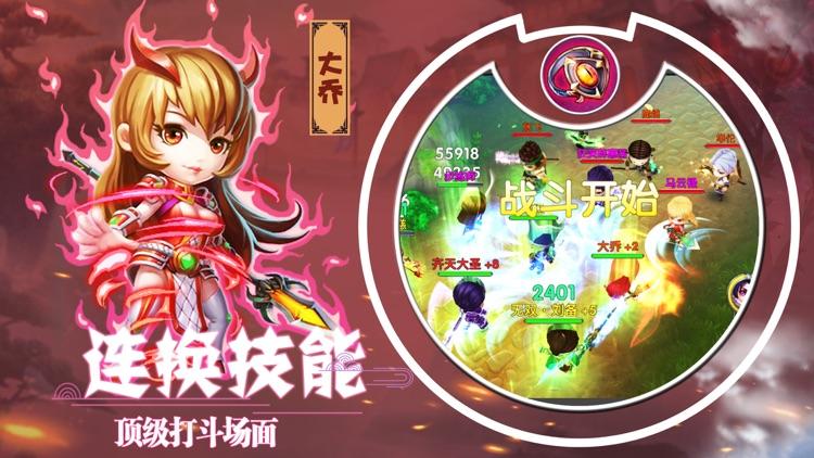 三国铜雀台-正版三国高度还原小说剧情 screenshot-4