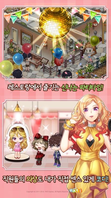 아이러브파스타 for Kakao screenshot-4