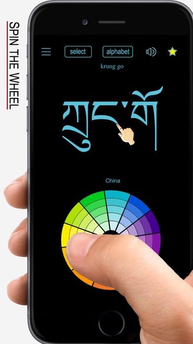 Tibetan Words & Writing screenshot 1