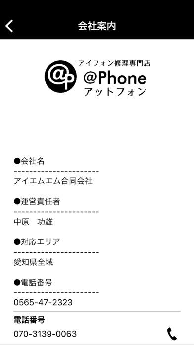 アットフォンのスクリーンショット2
