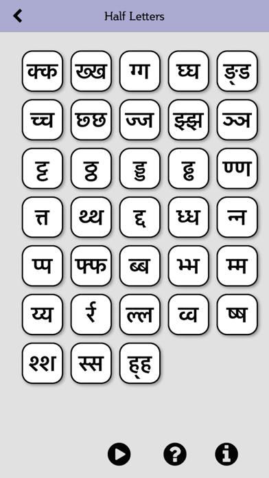Letter2Sound (Hindi) screenshot three