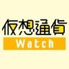 仮想通貨 Watchアイコン