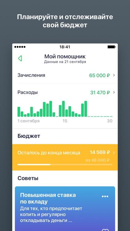 Сбербанк Онлайн screenshot-4