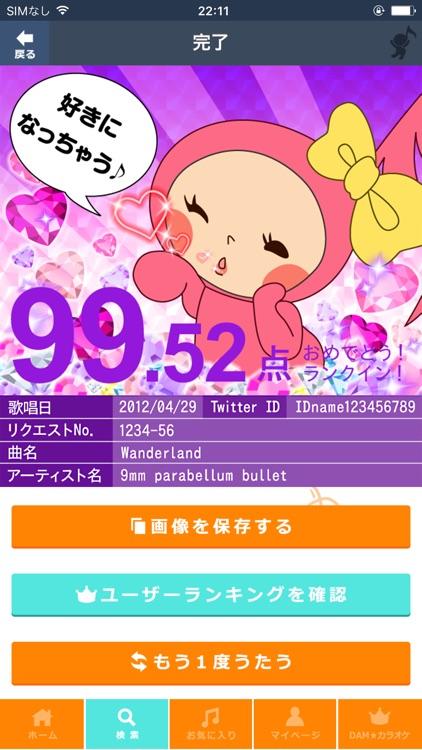 採点カラオケ@DAM screenshot-3