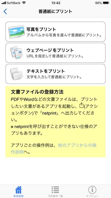netprintスクリーンショット3
