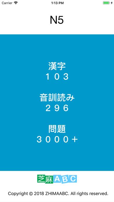 N5漢字読みのおすすめ画像1