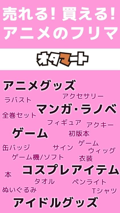 アニメグッズが集まるフリマアプリ - オタマート screenshot-4