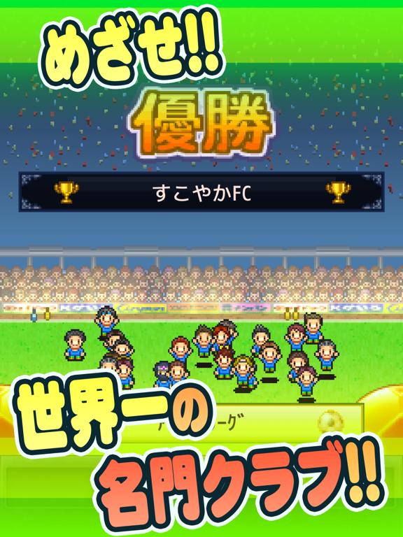 サッカークラブ物語のおすすめ画像4