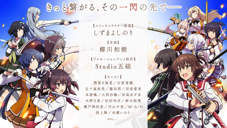 刀使ノ巫女 刻みし一閃の燈火 screenshot-4