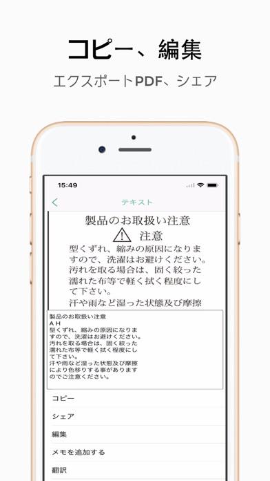 写真の翻訳-画像、写真から文字を認識するO... screenshot1