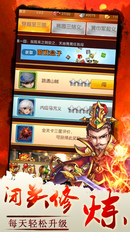 三国捉妖战记-三国英杰掌上争霸赛 screenshot-3