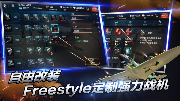 浴血长空 screenshot-2