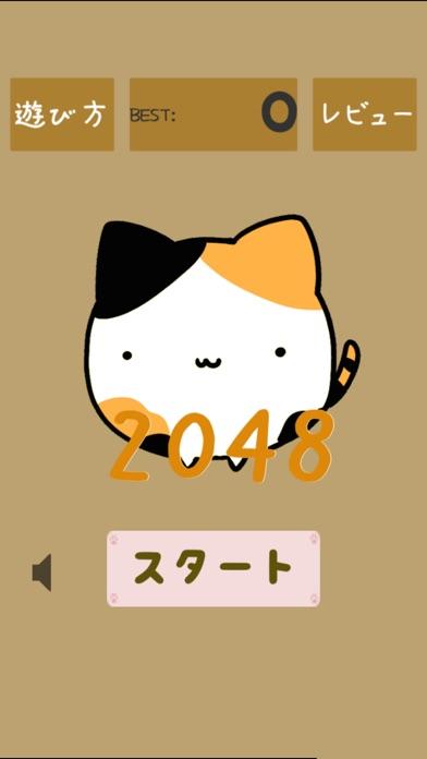 たまパズル 2048 〜たまの逆襲シリーズ第1弾〜紹介画像1