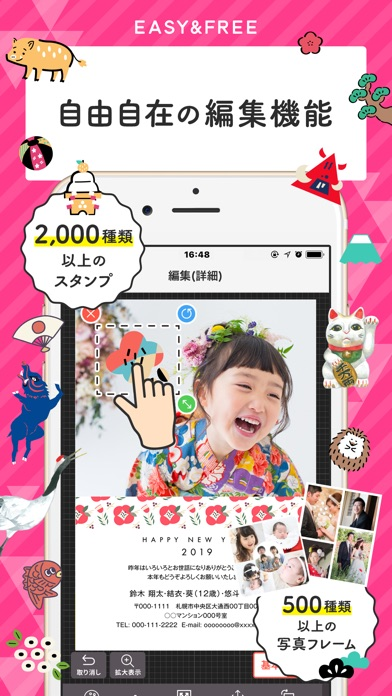年賀状アプリ つむぐ年賀2019スクリーンショット3