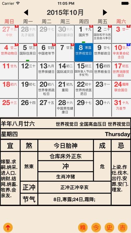 万年老黄历日历-2018年公休假安排