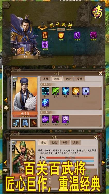 三国奇侠传-经典角色扮演经营游戏