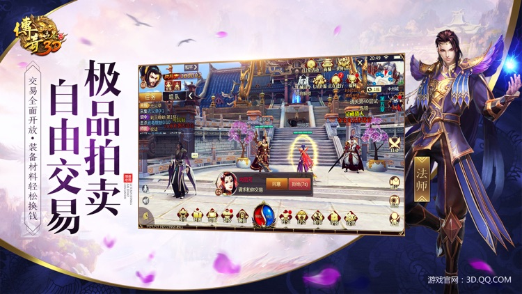 传奇世界3D screenshot-4