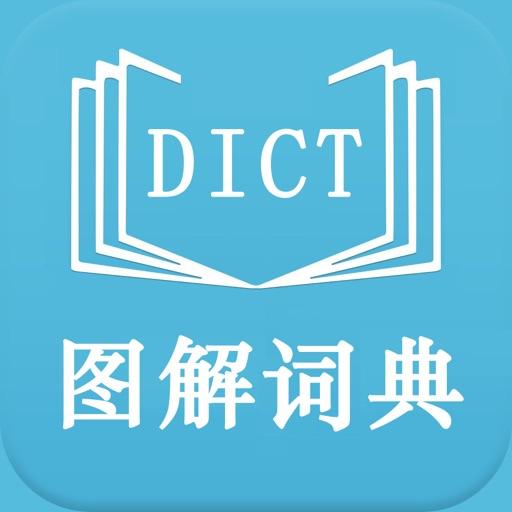 英语图解学习词典国际版