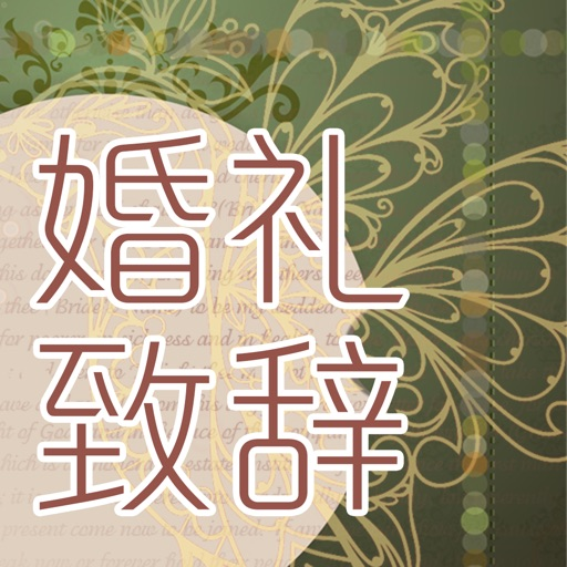 婚礼致辞 icon