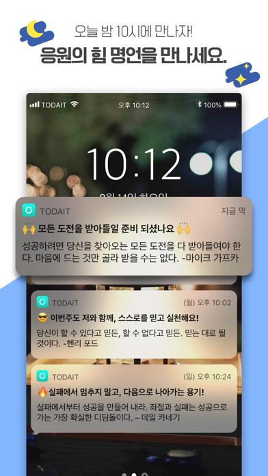 투데잇 - Todait for Windows