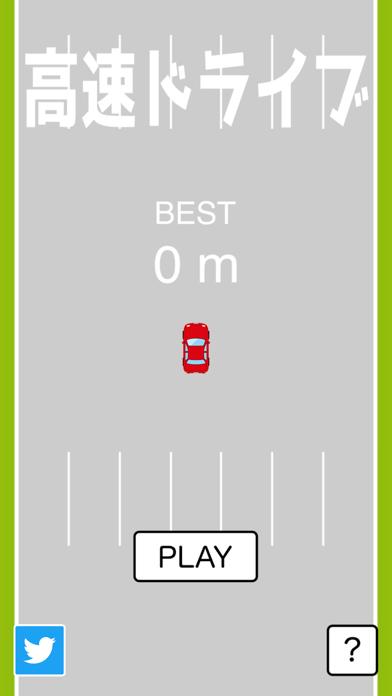 高速ドライブ 【 反射神経とれーにんぐ 】のおすすめ画像3