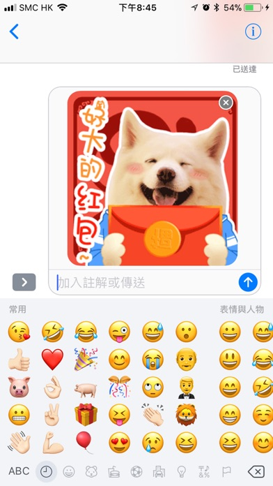 新年動態貼圖 - New Year Gif Stickers screenshot four