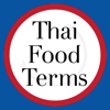 Thepchai Supnithi - Thai - English artwork