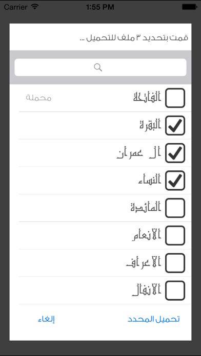 القرآن الكريم - سعود شريملقطة شاشة4