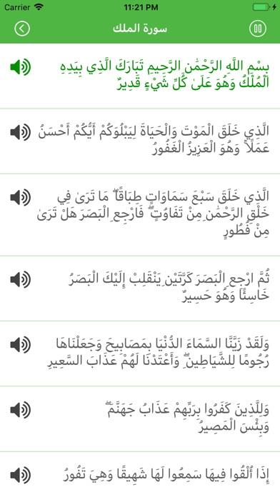 تسميع القران الكريم بالصوت screenshot 3