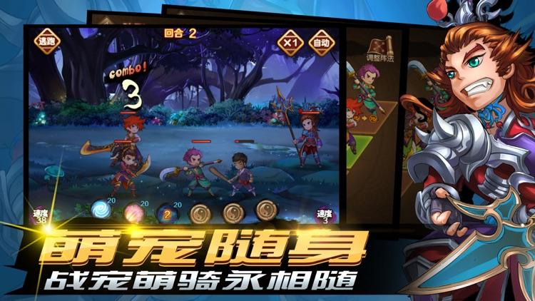 萌将三国:策略卡牌游戏 screenshot-3
