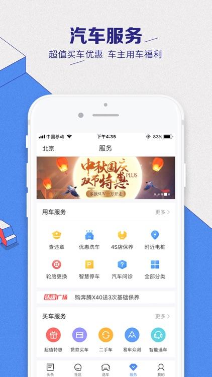 易车-买车报价,专业汽车新闻资讯 screenshot-4