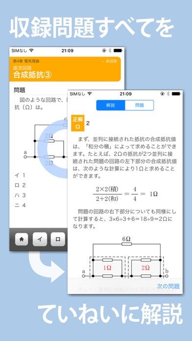第2種電気工事士 筆記 一問一答問題集 screenshot1