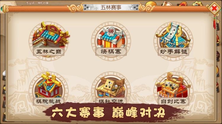 五林大会五子棋 screenshot-4