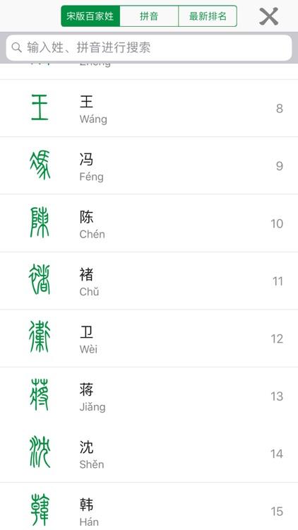 百家姓-China Family Surnames screenshot-4