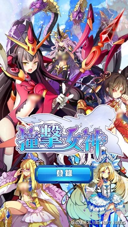 撞擊女神 screenshot-0