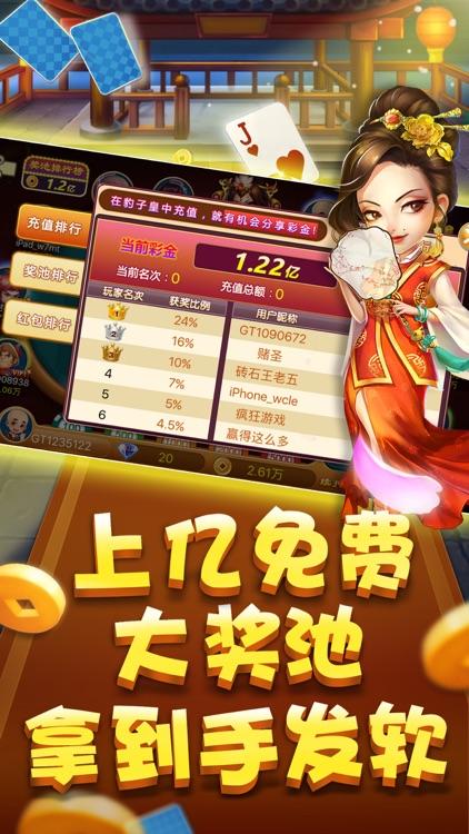 开心疯狂斗地主-欢乐真人斗地主 screenshot-3