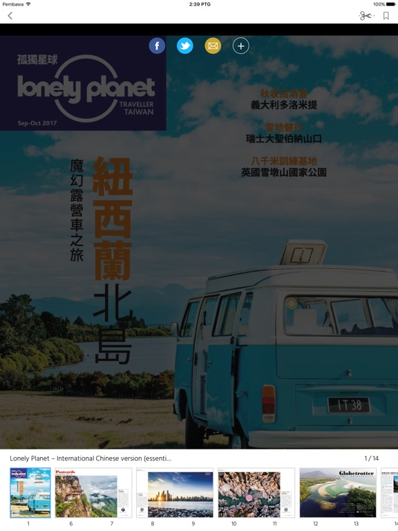 Lonely Planet – International screenshot 7