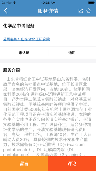 贤集网屏幕截图2