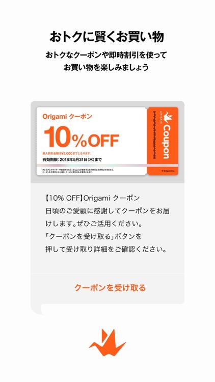 Origami - お支払いアプリ screenshot-4