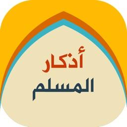 اذكار المسلم - الصباح والمساء