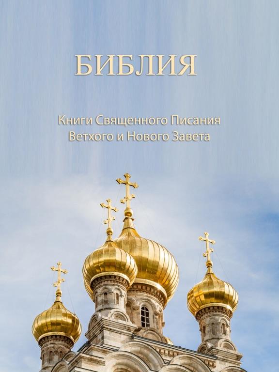 Библия (Православная) Скриншоты7
