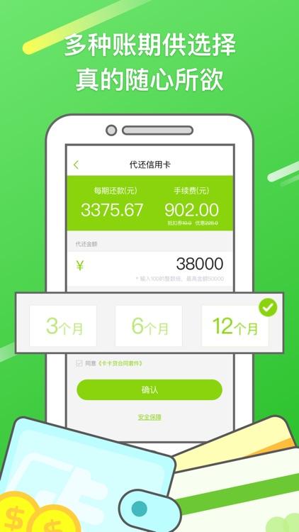 卡卡贷专业版–低费率代还信用卡 screenshot-4