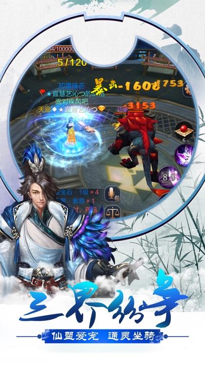 昆仑ol-万人在线角色扮演游戏 screenshot-3